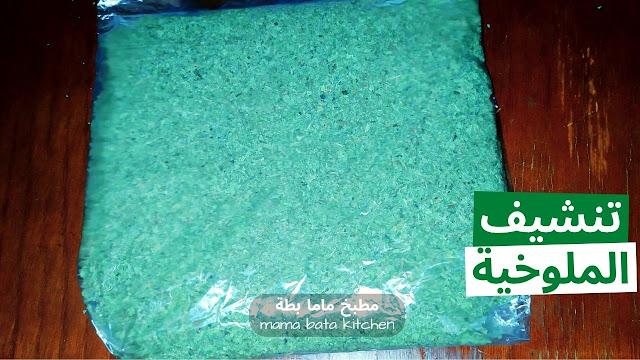 طريقة تنشيف الملوخية الخضراء وتخزينها ملوخية ناشفة من السنة للسنة