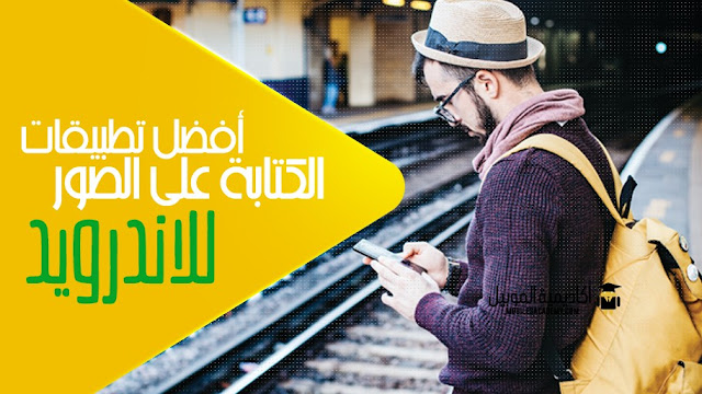 افضل تطبيق للكتابة على الصور بالعربي