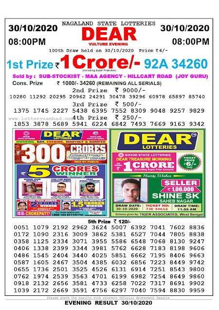 8pm Lottery Sambad, 30.10.2020, Sambad Lottery, Lottery Sambad Result 8 00 pm, Lottery Sambad Today Result 8 pm, Nagaland State Lottery Result 8 00 pm