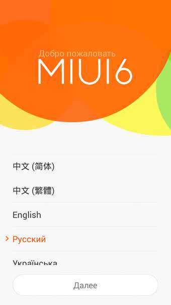 MIUI V6 Custom Rom for MTK6582 | Android Web | All MTK
