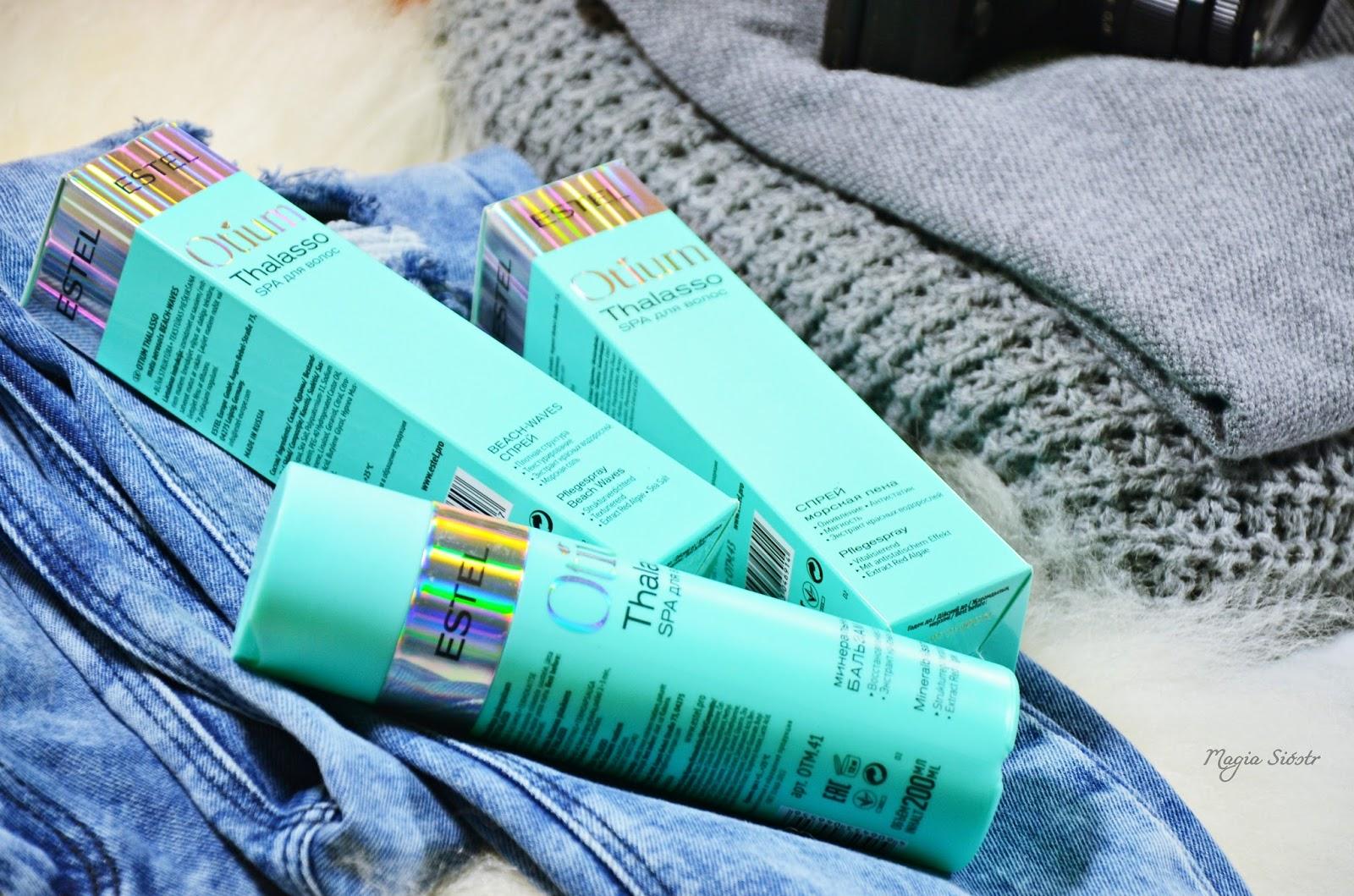 Spa dla włosów, kosmetyki mineralne, otium thalasso, estel