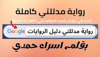 رواية مدللتي كاملة بقلم اسراء حمدي