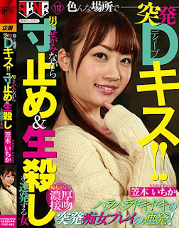 FSET-883 Sudden D Kisses In Various Places! ! Woman Kasagi Ichika Who Keeps Slamming And Killing Men