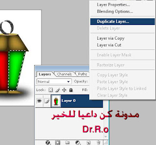 فانوس رمضان,شرح الفانوس بالفوتوشوب,تصميم فانوس فوتوشوب,طريقة عمل فانوس رمضان يضئ بألوان مختلفة