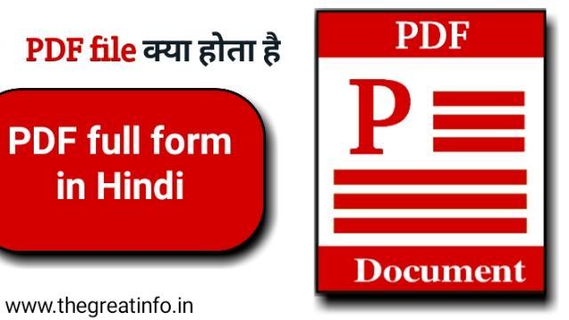 PDF meaning in Hindi | पीडीऍफ़ फाइल क्या होता है और इसे कैसे बनाये