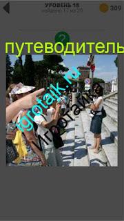 путеводитель девушка рассказывает туристам об архитектуре 18 уровень 400 плюс слов 2