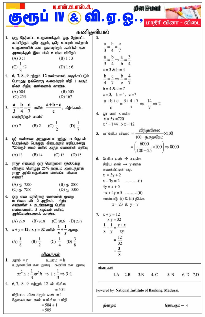 tnpsc group 4 amp vao model question paper 1   university