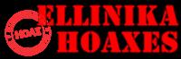 Καταγγελία κατά του ellinikahoaxes