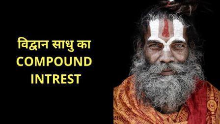 Vidhvan sadhu ka compound interest