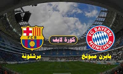 مشاهدة مباراة برشلونة وبايرن ميونخ بث مباشر يلا كورة لايف الثلاثاء في دوري أبطال أوروبا