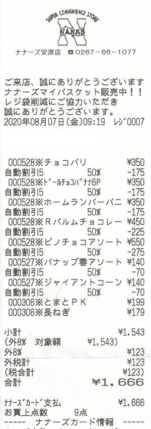 ナナーズ 安原店 2020/8/7 のレシート