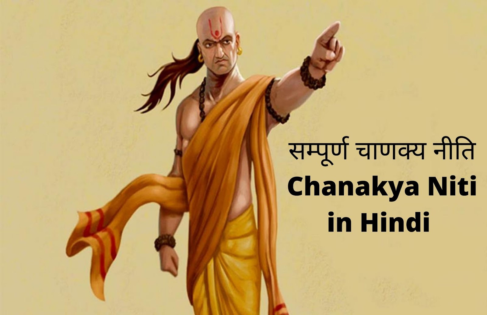Chanakya Niti in Hindi | सम्पूर्ण चाणक्य नीति | Niti in Hindi