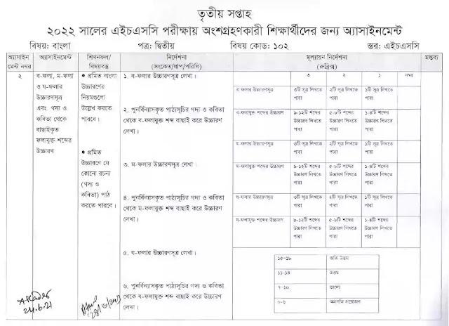 HSC Bangla Assignment 3rd Week Answer
