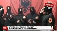 Ο «Αλβανικός Εθνικός Στρατός» απειλεί την Ελλάδα