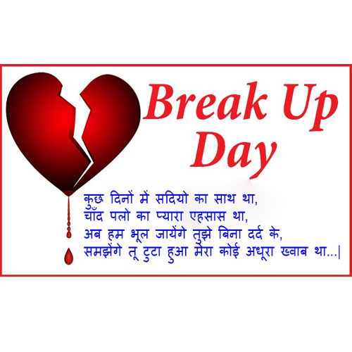 Break Up Day Images 2020