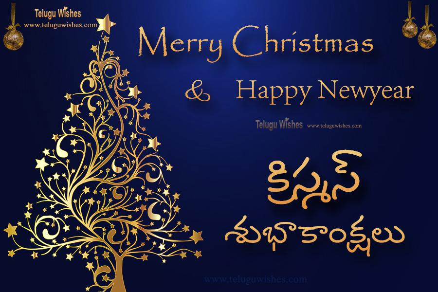 Christmas wishes images in Telugu