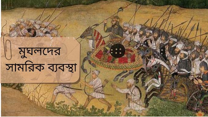 মুঘলদের সামরিক ব্যবস্থা - মেহরাব হক খান
