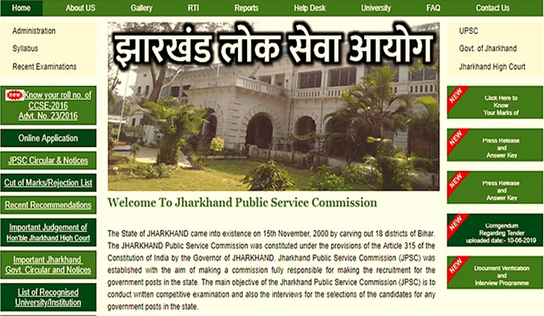 Apply For Jharkhand PSC Exam