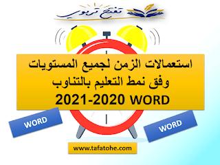 استعمالات الزمن لجميع المستويات وفق نمط التعليم بالتناوب 2020-2021