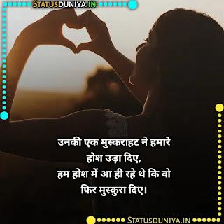 Smile Shayari In Hindi Images, उनकी एक मुस्कराहट ने हमारे होश उड़ा दिए,  हम होश में आ ही रहे थे कि वो फिर मुस्कुरा दिए।