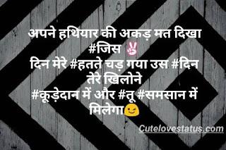 Apne hathiyaar kee akad mat dikha #jis ✌din mere #hatte chad gaya us #din tere khilone#koodedaan mein aur #too #samsaan mein milega