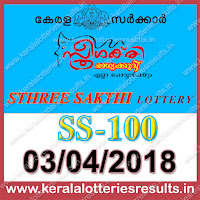 "keralalotteriesresults.in, ""kerala lottery result 3 4 2018 sthree sakthi SS 100"" 3 March 2018 Result, kerala lottery, kl result,  yesterday lottery results, lotteries results, keralalotteries, kerala lottery, keralalotteryresult, kerala lottery result, kerala lottery result live, kerala lottery today, kerala lottery result today, kerala lottery results today, today kerala lottery result, 3 4 2018, 3.4.2018, kerala lottery result 03-04-2018, sthree sakthi lottery results, kerala lottery result today sthree sakthi, sthree sakthi lottery result, kerala lottery result sthree sakthi today, kerala lottery sthree sakthi today result, sthree sakthi kerala lottery result, sthree sakthi lottery SS 100 results 3-4-2018, sthree sakthi lottery ss 100, live sthree sakthi lottery ss-100, sthree sakthi lottery, 03/04/2018 kerala lottery today result sthree sakthi, sthree sakthi lottery SS-100 3/4/2018, today sthree sakthi lottery result, sthree sakthi lottery today result, sthree sakthi lottery results today, today kerala lottery result sthree sakthi, kerala lottery results today sthree sakthi, sthree sakthi lottery today, today lottery result sthree sakthi, sthree sakthi lottery result today, kerala lottery result live, kerala lottery bumper result, kerala lottery result yesterday, kerala lottery result today, kerala online lottery results, kerala lottery draw, kerala lottery results, kerala state lottery today, kerala lottare, kerala lottery result, lottery today, kerala lottery today draw result"