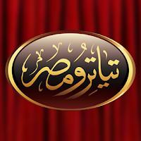 مشاهده قناه تياترو مصر بث مباشر
