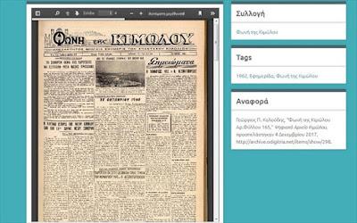 Ψηφιακό Αρχείο Κιμώλου: Συμβολή στον Πολιτισμό και την Ιστορική Μνήμη