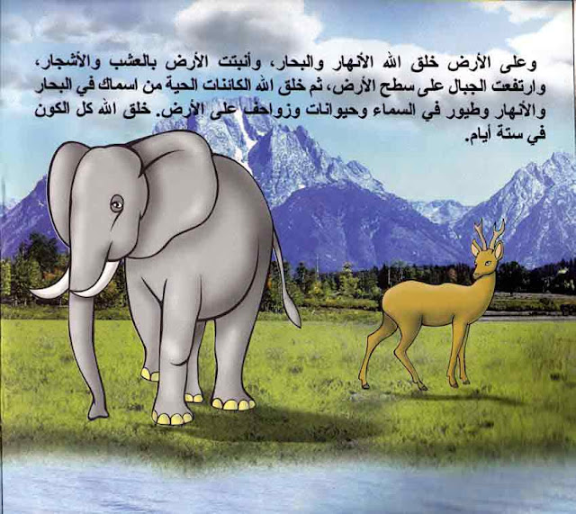 قصص الأنبياء للاطفال آدم عليه السلام