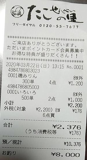 たこせんべいの里 2020/3/22 のレシート