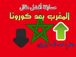 المغرب بعد كورونا  إما تقدم أو تخلف