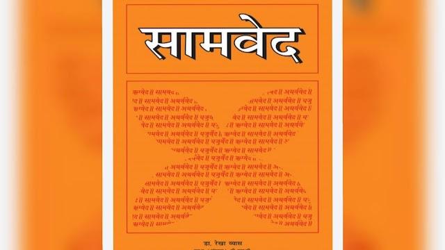 Download 'Samveda' PDF in Sanskrit & Hindi, डाऊनलोड सामवेद संस्कृत और हिंदी में,
