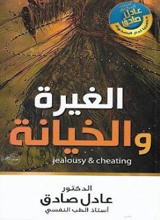 كتاب الغيرة والخيانة