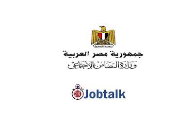 وظائف وزارة التضامن الاجتماعي لعام 2021