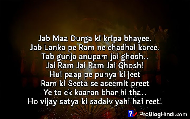 dussehra messages in hindi