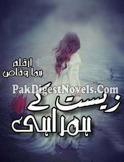 Zeest K Hamrahi Novel By Huma Waqas Pdf Free Download