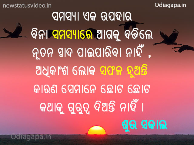 Good Morning Shayari Odia Whatsapp Status