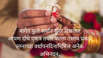 Wedding Anniversary Wishes Quotes  Marathi