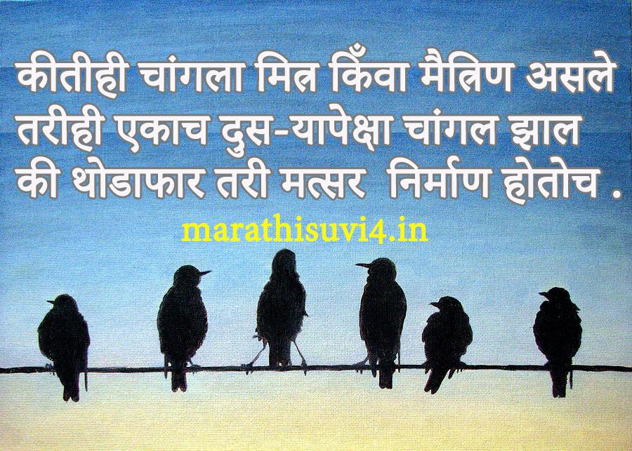 good friend vs jealousy quotes in marathi marathi suvichar