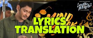Mind Block Lyrics in English | With Translation | – Sarileru Neekevvaru | Mahesh Babu