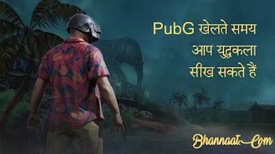 PubG Quotes in Hindi PubG खेल पर कहे गए विचार