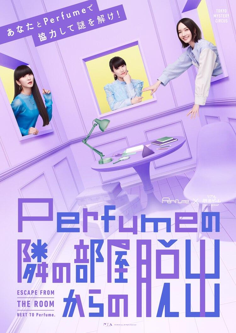 "Perfume Akan Ikut Real Escape Game ""Escape from the room next to Perfume"" di Shinjuku September Nanti"