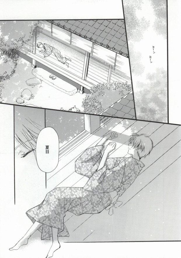 Trang 3 - Ito Yuuyu - Natsume Yuujinchou Doujinshi (- Shisui) - Truyện tranh Gay - Server HostedOnGoogleServerStaging