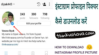 Instagram profile picture download kaise kare