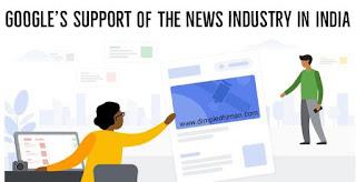 Google News Showcase क्या है , गूगल न्यूज़ शोकेस भारत में हुआ लॉन्च - डिंपल धीमान
