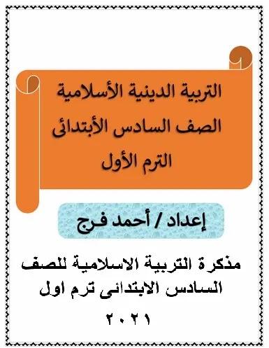 مذكرة دين اسلامى ساتة ترم اول 2021