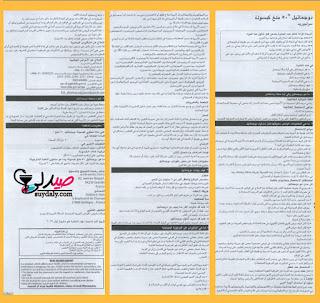 النشرة الداخلية لدواء دوجماتيل لعلاج القلق والتوتر والفصام والقولون العصبي