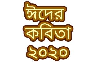 Eid Mubarak SMS - ঈদ মোবারক এসএমএস | 2020 Eid-ঈদ-২০২০ SMS Ep-97 by Mizan