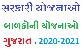 bal vikas yojana List PDF | Registration Form, Doccuments, Status, List, Eligibility, Benefits and All Information