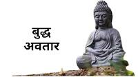 Buddhavtaar